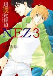 超嗅覚探偵NEZ(3)