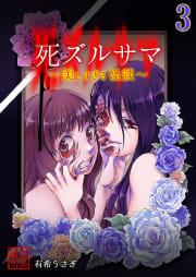 死ズルサマ~美しすぎる怪談~(3)