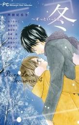 Pure Love Seasons 4 冬~ずっといっしょ~