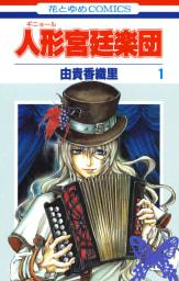 人形(ギニョール)宮廷楽団