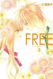 FREE 3巻