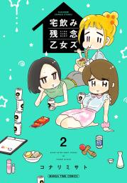 宅飲み残念乙女ズ 2巻