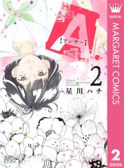 A.【アンサー】(2)