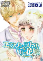 エクソシストの花嫁(7)