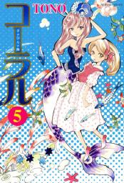コーラル ~手のひらの海~(5)