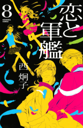 恋と軍艦(8)
