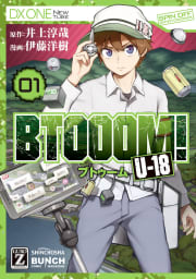 BTOOOM! U-18