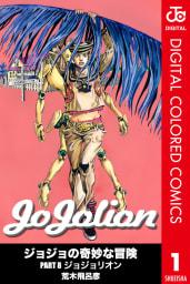 ジョジョの奇妙な冒険 第8部 カラー版