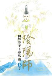 陰陽師(13)