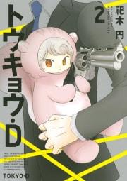トウキョウ・D(2)