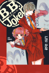 B.B.Joker