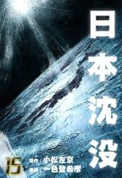 日本沈没(15)
