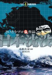 日本沈没(4) 列島消失