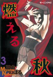燃える秋(3)