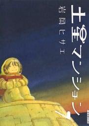 土星マンション(7)