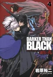 DARKER THAN BLACK-漆黒の花-(4)