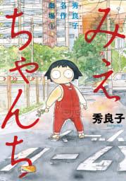 みえちゃんち 秀良子名作劇場(1)