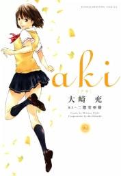 aki 2巻
