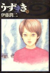 うずまき(3)