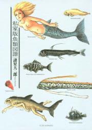 私家版魚類図譜
