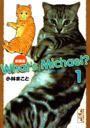 What's Michael?