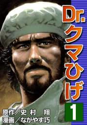 Dr.クマひげ