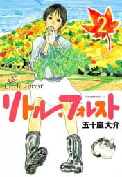 リトル・フォレスト(2)