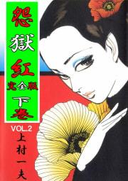 怨獄紅 完全版 下巻(2)