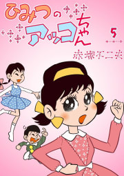 ひみつのアッコちゃん(5)