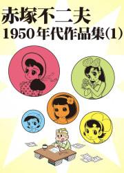 赤塚不二夫 1950年代作品集(1)