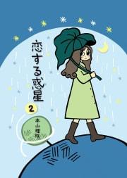 恋する惑星(2)