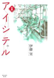 アイシテル ~絆~(2)