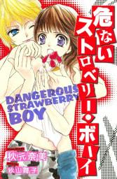 危ないストロベリー・ボーイ DANGEROUS STRAWBERRY BOY