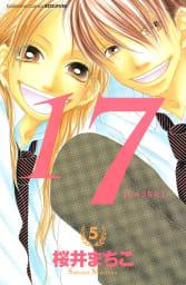 17 [じゅうなな](5)
