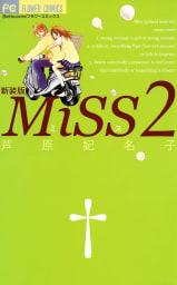 MiSS 新装版(2)