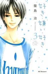 好き・嫌い・好き(3)