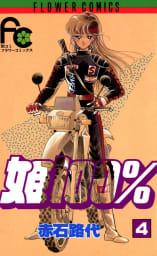 姫100%(4)
