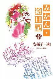 みかん・絵日記(6)