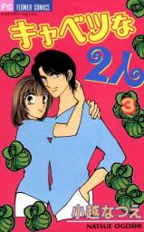 キャベツな2人(3)