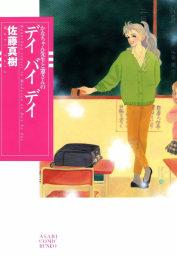 かなちゃん先生と窓さんシリーズ