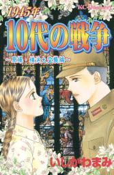 1945年10代の戦争 原爆・横浜大空襲編