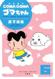 COMA GOMA ゴマちゃん 【双葉社 復刻版】 6巻