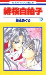 緋桜白拍子(12)
