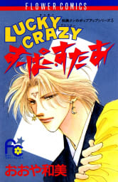LUCKY CRAZYすーぱー・すたあ