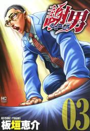 謝男(3)
