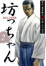 BOCCHAN 坊っちゃん(2)