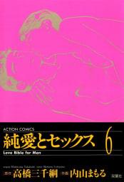 純愛とセックス 6巻