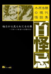 木原浩勝の現代怪談集・百怪忌 後ろから見られてるの章~スカートをはいた男の人~