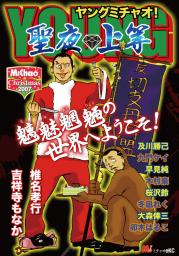 MiChao! クリスマス2007 Young MiChao! 聖夜上等