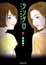 シンクロ(2)~入りこむ罪悪感~